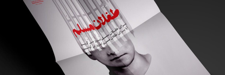 پوستر طفلان مسلم