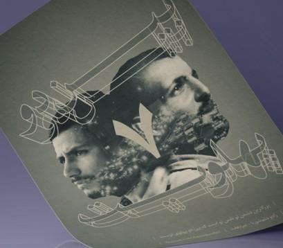 پوستر رادیو: بین دو پهلویت