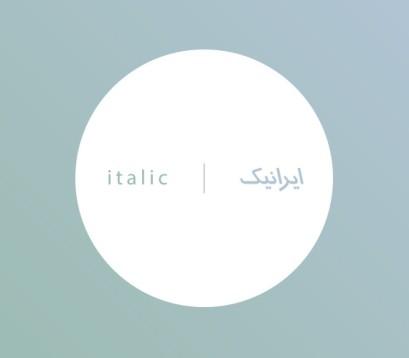 ایتالیک ایرانیک