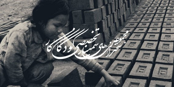 جلد کتاب سمینارهای تخصصی کودکان کار