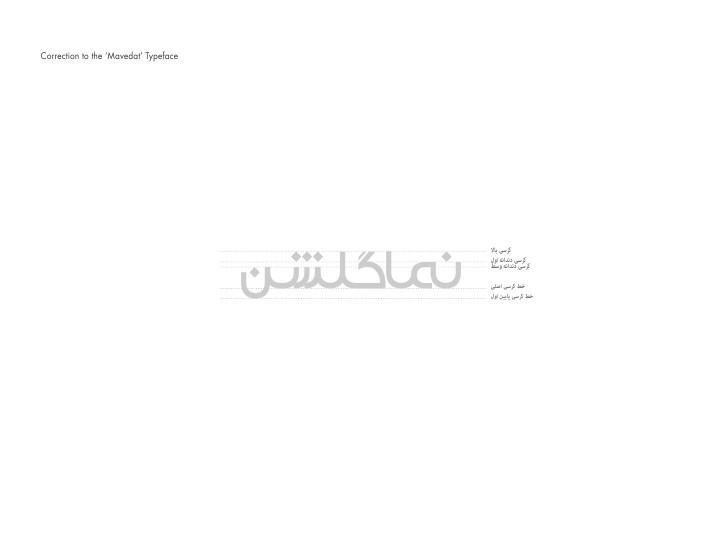طراحی هویت بصری نماگلشن