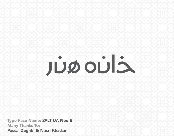 خانه هنر جمعیت امام علی